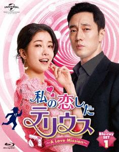 【銀行振込・コンビニ支払不可】 【新品】【ブルーレイ】私の恋したテリウス~A Love Mission~Blu-ray-SET1 ソ・ジソブ