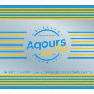 【CD】ラブライブ!サンシャイン!! Aqours CLUB CD SET 2019 PLATINUM EDITION Aqours