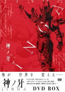 【新品】【DVD】神ノ牙-JINGA- DVD BOX 井上正大