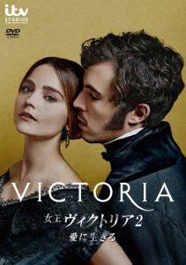 【DVD】女王ヴィクトリア2 愛に生きる DVD-BOX ジェナ・コールマン