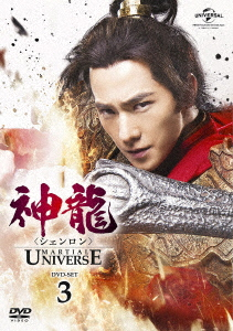 【DVD】神龍<シェンロン>-Martial Universe- DVD-SET3 ヤン・ヤン[楊洋]