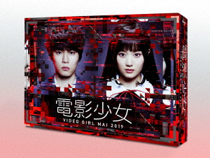 【ブルーレイ】電影少女 -VIDEO GIRL MAI 2019- Blu-ray BOX 山下美月、萩原利久