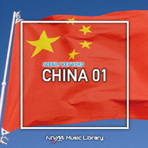 【CD】NTVM Music Library シーン・キーワード編 中国01 (BGM)