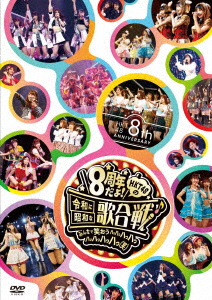 【DVD】HKT48 8th ANNIVERSARY 8周年だよ! HKT48の令和に昭和な歌合戦~みんなで笑おう 八っ八っ八っ八っ八っ八っ八っ八っ(笑)~ HKT48