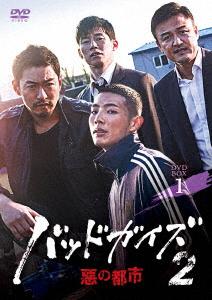 【DVD】バッドガイズ2~悪の都市~ DVD-BOX1 パク・チュンフン