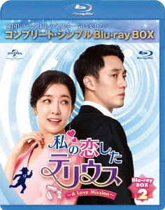新品 ブルーレイ 私の恋したテリウス~A Love Mission~ シンプルBlu-ray-BOX 信憑 ジソブ BOX2 国内正規品 ソ コンプリート