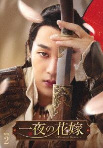 新品 DVD 待望 一夜の花嫁~Pirates of Destiny~ 袁昊 ハオ DVD-BOX2 ユエン 販売期間 限定のお得なタイムセール