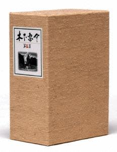 【新品】【DVD】木下惠介DVD-BOX 第五集 木下惠介(監督)