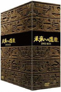 【DVD】未来への遺産 DVD BOX (ドキュメンタリー)