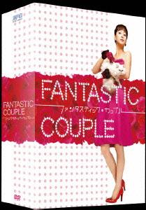 【新品】【DVD】ファンタスティック・カップル DVD-BOX ハン・イェスル