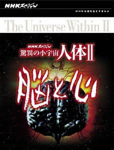 【新品】【DVD】NHKスペシャル 驚異の小宇宙 人体II 脳と心 DVD-BOX (ドキュメンタリー)