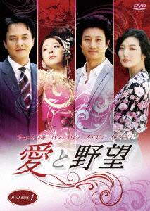 【新品】【DVD】愛と野望 DVD-BOX1 チョ・ミンギ