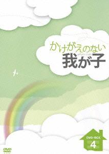 【新品】【DVD】かけがえのない我が子 DVD-BOX4 ナムグン・ミン