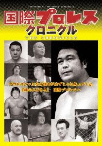 【新品】【DVD】国際プロレス クロニクル 上巻 (格闘技)