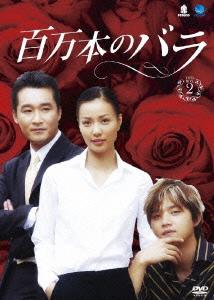 【新品】【DVD】百万本のバラ DVD-BOX2 キム・スンス