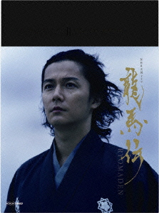 【新品】【ブルーレイ】NHK大河ドラマ 龍馬伝 完全版 Blu-ray BOX-2(season2) 福山雅治