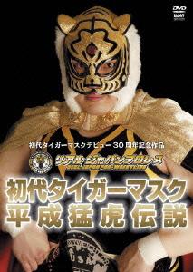 銀行振込不可 海外 評判 新品 DVD 格闘技 平成猛虎伝説 初代タイガーマスク