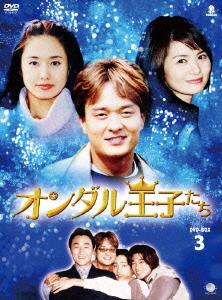 【新品】【DVD】オンダル王子たち DVD-BOX3 ホ・ジュノ