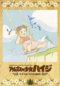 【新品】【DVD】アルプスの少女ハイジ リマスターDVD-BOX ヨハンナ・スピリ(原作)
