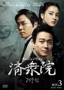 【新品】【DVD】済衆院 コレクターズ・ボックス3 ハン・ヘジン