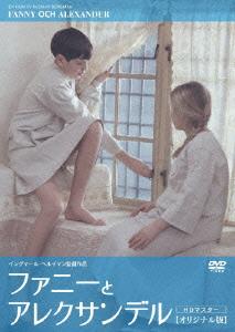 【新品】【DVD】ファニーとアレクサンデル オリジナル版【HDマスター】 ペルニッラ・アルヴィーン