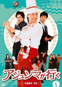 【新品】【DVD】アジュンマが行く DVD-SET5 ヤン・ジョンア