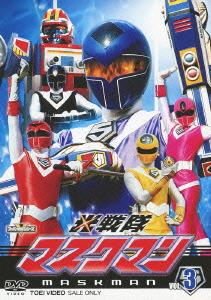 【新品】【DVD】スーパー戦隊シリーズ::光戦隊マスクマン VOL.3 八手三郎(原作)