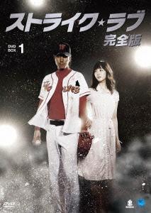 【新品】【DVD】ストライク・ラブ 完全版 DVD-BOX1 ユン・テヨン