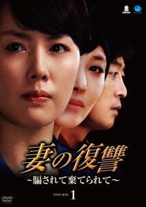 【新品】【DVD】妻の復讐 ~騙されて棄てられて~ DVD-BOX1 ハ・ヒラ