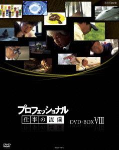 【新品】【DVD】プロフェッショナル 仕事の流儀 第VII期 DVD BOX (ドキュメンタリー)