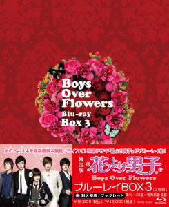 【新品】【ブルーレイ】花より男子~Boys Over Flowers ブルーレイBOX3 ク・ヘソン