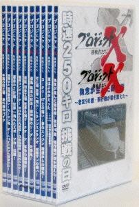 【新品】【DVD】プロジェクトX 挑戦者たち DVD-BOX I (ドキュメンタリー)