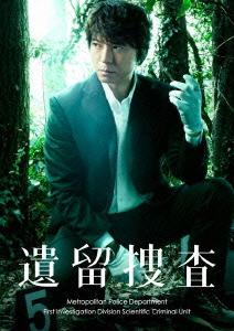 【新品】【DVD】遺留捜査 DVD-BOX 上川隆也