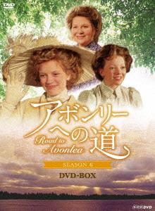 【新品】【DVD】アボンリーへの道 SEASON VI DVD-BOX サラ・ポーリー