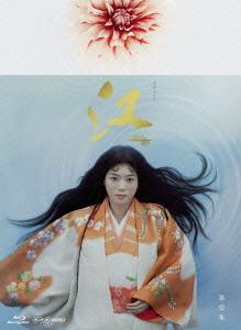 【新品】【ブルーレイ】NHK大河ドラマ 江 姫たちの戦国 完全版 Blu-ray BOX 第壱集 上野樹里