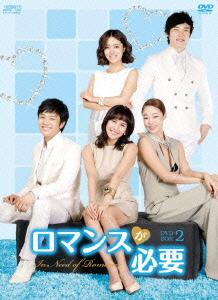 【新品】【DVD】ロマンスが必要 DVD-BOX2 ジョンフン