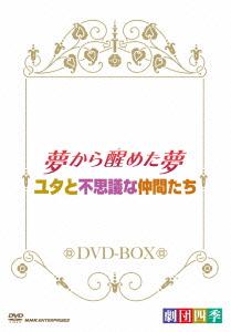 【新品】【DVD】劇団四季 ミュージカル 夢から醒めた夢/ユタと不思議な仲間たち DVD-BOX 劇団四季
