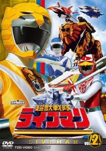 【新品】【DVD】スーパー戦隊シリーズ::超獣戦隊ライブマン VOL.2 八手三郎(原作):ドラマ 本とゲームの販売買取