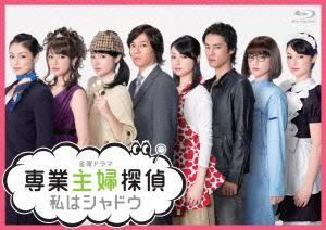 【新品】【ブルーレイ】専業主婦探偵~私はシャドウ Blu-ray BOX 深田恭子