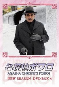 【新品】【DVD】名探偵ポワロ NEW SEASON DVD-BOX 4 デヴィッド・スーシェ