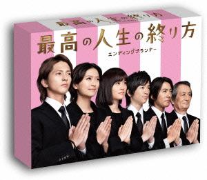 【新品】【ブルーレイ】最高の人生の終り方~エンディングプランナー~ Blu-ray BOX 山下智久