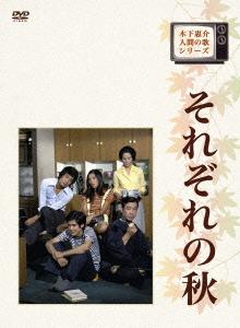 【新品】【DVD】木下惠介生誕100年::木下惠介・人間の歌シリーズ それぞれの秋 DVD-BOX 小倉一郎