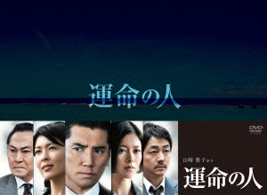 【新品】【DVD】運命の人 DVD-BOX 本木雅弘
