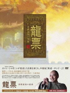 【新品】【DVD】龍票~清朝最後の豪商 DVD-BOX1 ホァン・シャオミン[黄暁明]