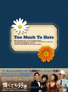 【新品】【DVD】憎くても好き DVD-BOX2 キム・ユンギョン