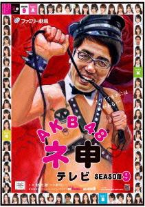 【新品】【DVD】AKB48 ネ申テレビ シーズン9 AKB48