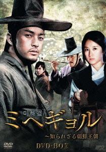 【新品】【DVD】ミヘギョル~知られざる朝鮮王朝 DVD-BOX キム・ジフン
