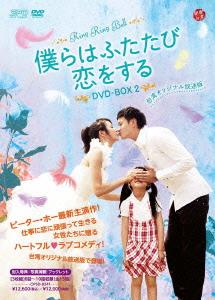 【新品】【DVD】僕らはふたたび恋をする<台湾オリジナル放送版> DVD-BOX2 ピーター・ホー[何潤東]