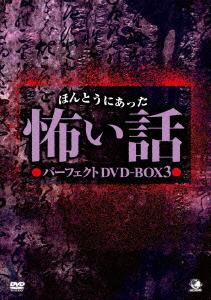 【新品】【DVD】ほんとうにあった怖い話 パーフェクトDVD-BOX3 (邦画)