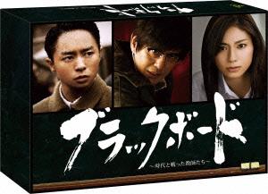 【新品】【DVD】ブラックボード~時代と戦った教師たち~ DVD-BOX (ドラマ)